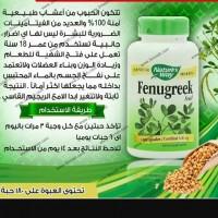 حبوب الحلبة الطبيعية للتسمين Fenugreek
